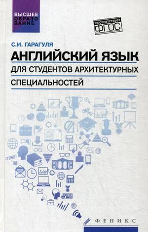 """Купить книгу """"Английский язык для студентов архитектурных специальностей. Учебник"""""""