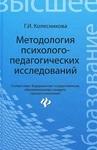 Методология психолого-педагогических исследований