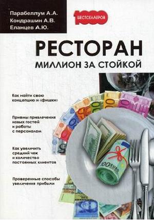 """Купить книгу """"Ресторан. Миллион за стойкой"""""""