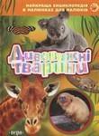Дивовижні тварини