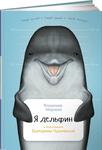 Я дельфин (Занимательная зоология)
