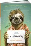 Я ленивец (Занимательная зоология)