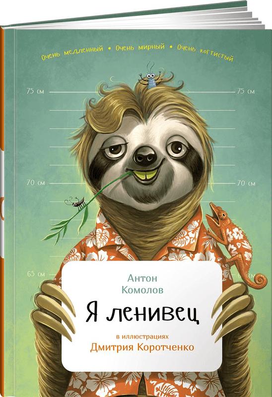 """Купить книгу """"Я ленивец (Занимательная зоология)"""""""