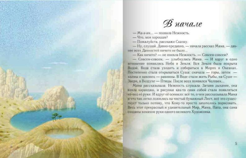 """Купить книгу """"Нежность в стране Красоты"""""""