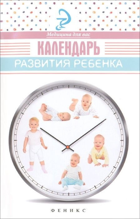 """Купить книгу """"Календарь развития ребенка"""""""
