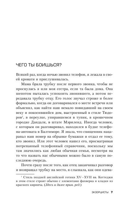 """Купить книгу """"Экзорцисты"""""""