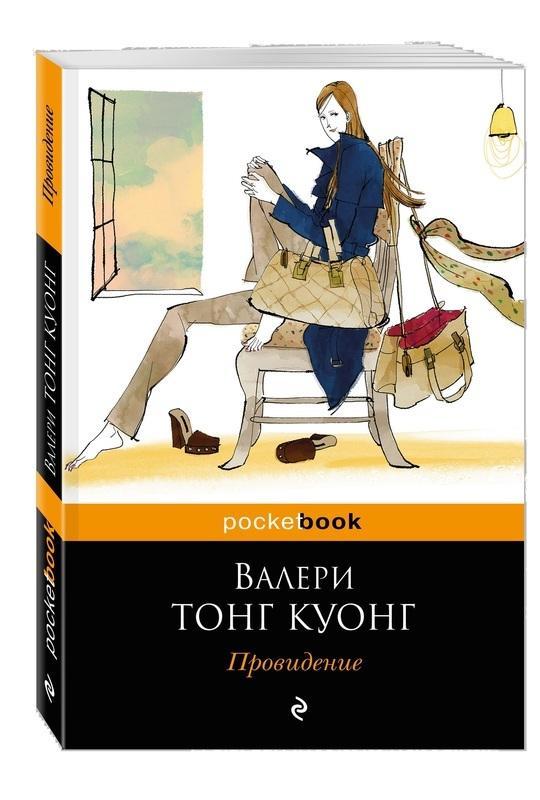 """Купить книгу """"Провидение"""""""
