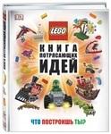 LEGO. Книга потрясающих идей