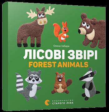 """Купить книгу """"Лісові звірі. Forest animals"""""""