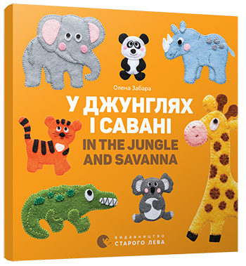 "Купить книгу ""У джунглях і савані. In the jungle and savanna"""