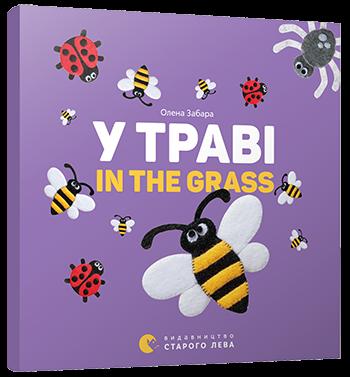 """Купить книгу """"У траві. In the grass"""""""
