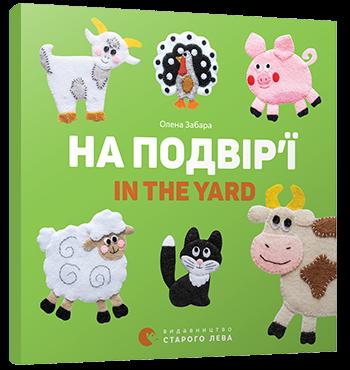 """Купить книгу """"На подвір'ї. In the yard"""""""