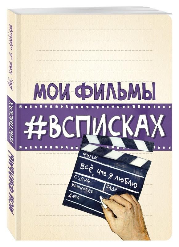 """Купить книгу """"Мои фильмы #всписках"""""""