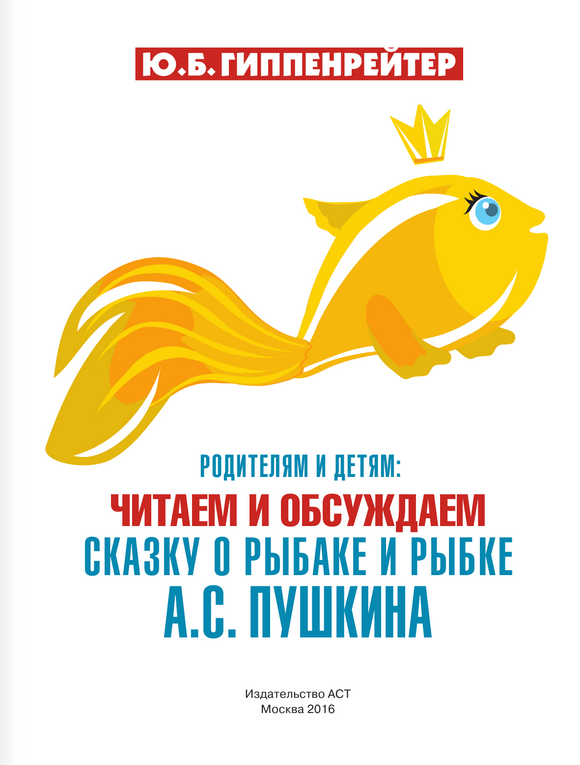 """Купить книгу """"Родителям и детям. Читаем и обсуждаем """"Сказку о рыбаке и рыбке"""" А. С. Пушкина"""""""
