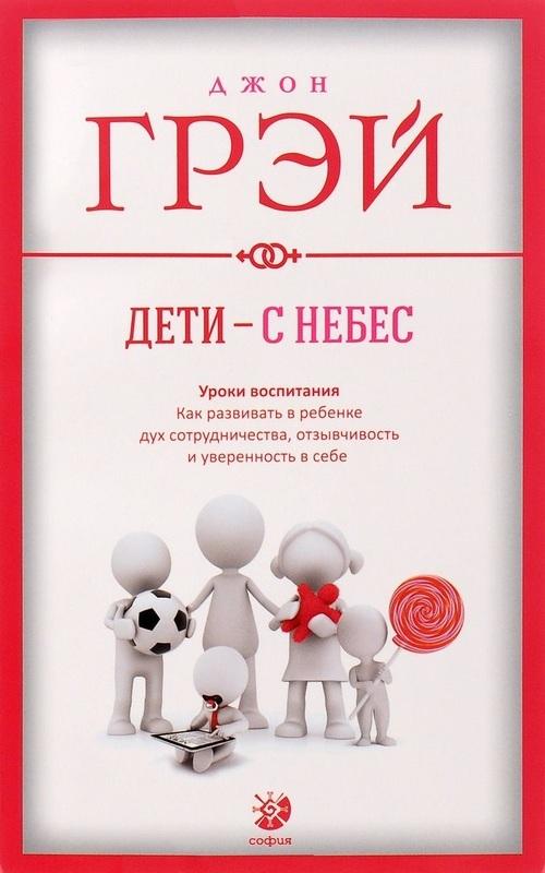 """Купить книгу """"Дети - с небес. Уроки воспитания. Как развивать в ребенке дух сотрудничества, отзывчивость и уверенность в себе"""""""
