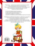 """Купить книгу """"Учим английский с мамой"""""""