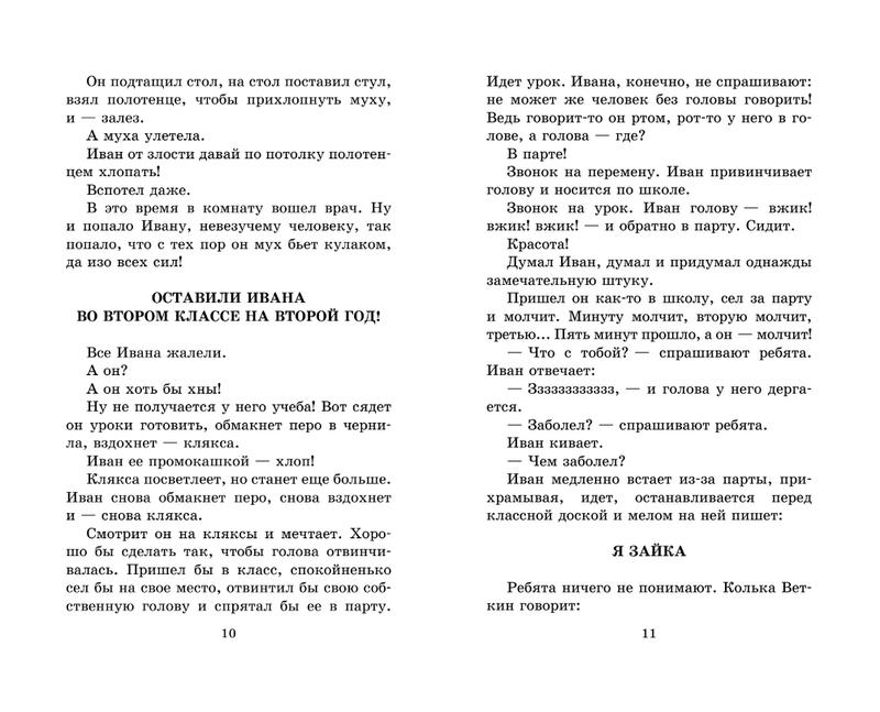 """Купить книгу """"Жизнь Ивана Семёнова, второклассника и второгодника"""""""