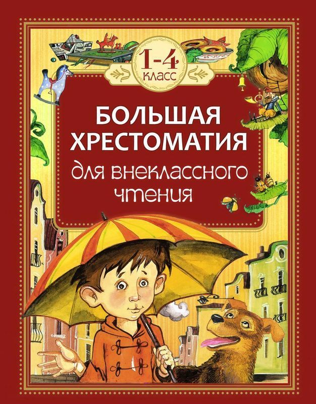 """Купить книгу """"Большая хрестоматия для внеклассного чтения. 1-4 классы"""""""