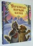 Золота скарбниця казок. Українські народні казки