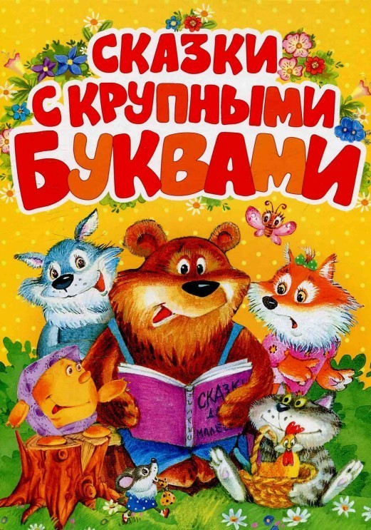 """Купить книгу """"Сказки с крупными буквами"""""""