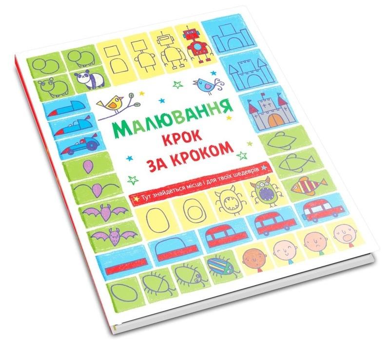 Малювання крок за кроком - купить и читать книгу