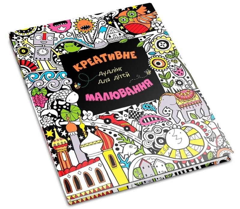 """Купить книгу """"Креативне малювання. Дудлінг для дітей"""""""