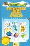 Испанский язык для детей от 2 до 5 лет - купити і читати книгу