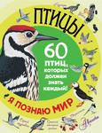 Птицы. 60 птиц, которых должен знать каждый