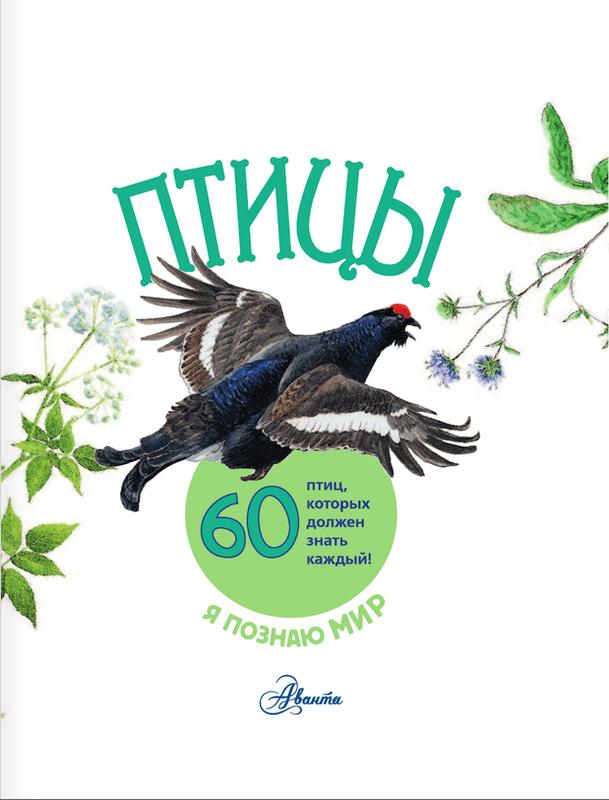 """Купить книгу """"Птицы. 60 птиц, которых должен знать каждый"""""""