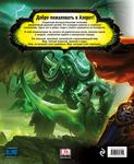 """Купить книгу """"World of Warcraft. Полная иллюстрированная энциклопедия"""""""