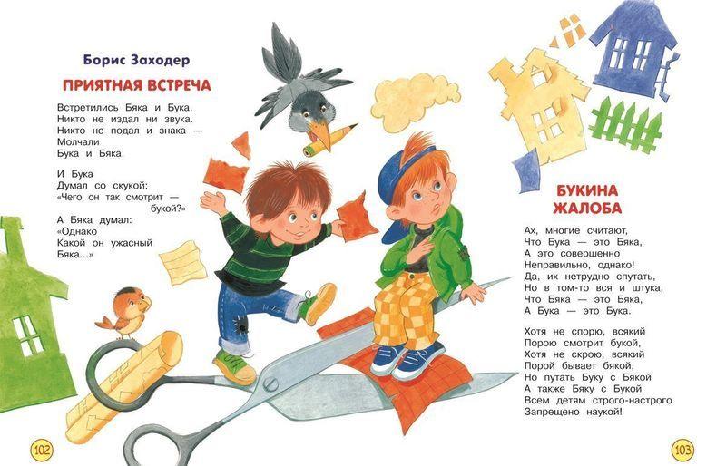 """Купить книгу """"Хрестоматия для детского сада. Стихи"""""""