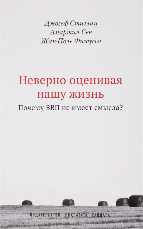 """Купить книгу """"Неверно оценивая нашу жизнь. Почему ВВП не имеет смысла? Доклад Комиссии по измерению эффективности экономики и социального прогресса"""""""