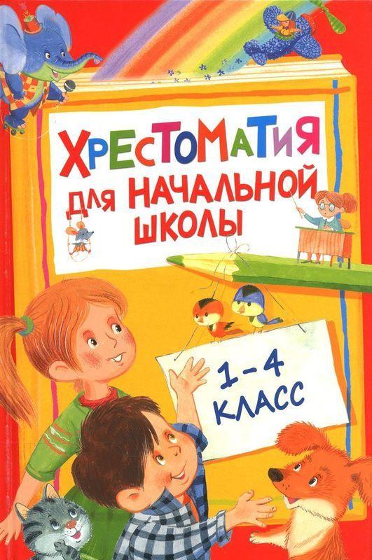 """Купить книгу """"Хрестоматия для начальной школы. 1-4 класс"""""""