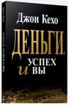 Деньги, успех и вы - купить и читать книгу