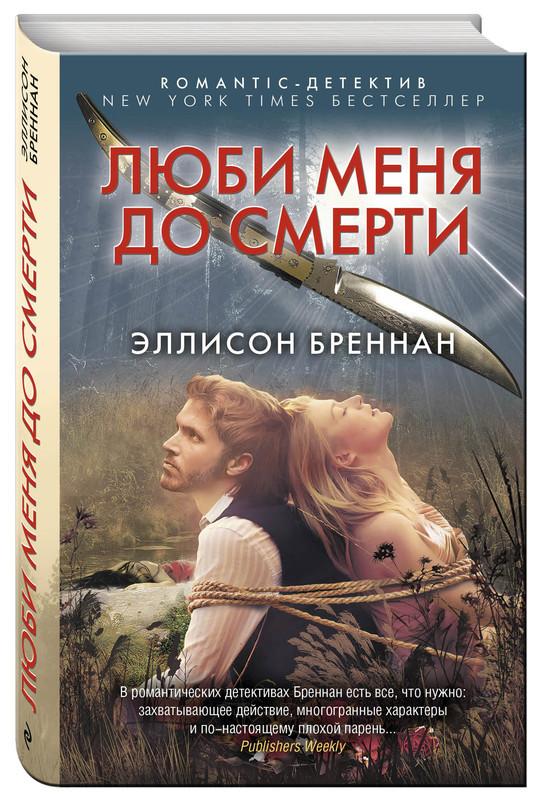 """Купить книгу """"Люби меня до смерти"""""""