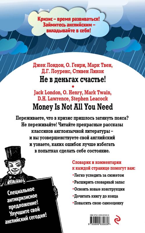"""Купить книгу """"Не в деньгах счастье = Money Is Not All You Need: Индуктивный метод чтения. Джек Лондон, О. Генри, Марк Твен и др."""""""
