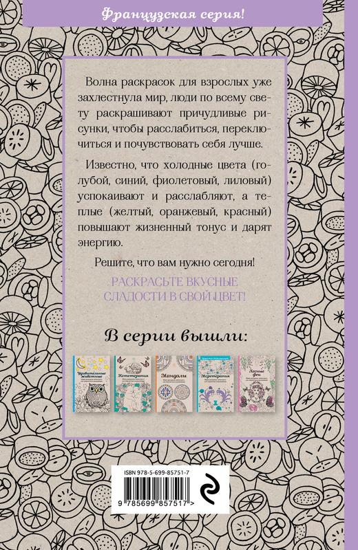 """Купить книгу """"Сладости. Мини-раскраска-антистресс для творчества и вдохновения"""""""