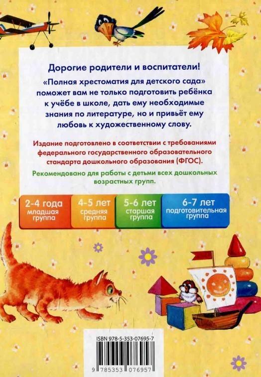 """Купить книгу """"Полная хрестоматия для детского сада"""""""