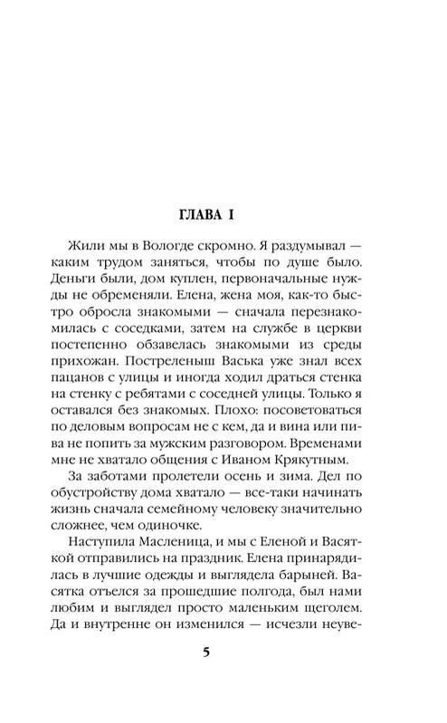 """Купить книгу """"Боярская честь. """"Обоерукий"""""""""""