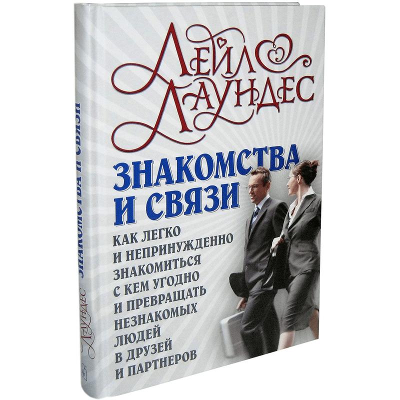 """Купить книгу """"Знакомства и связи. Как легко и непринужденно знакомиться с кем угодно и превращать незнакомых людей в друзей и партнеров"""""""