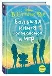 Большая книга головоломок и игр