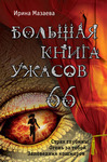Большая книга ужасов – 66