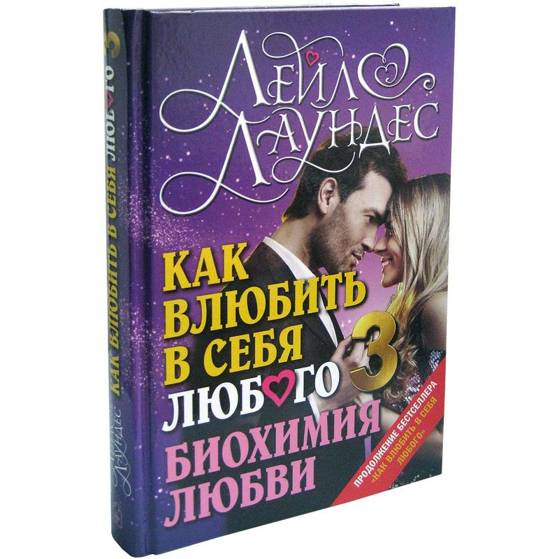 """Купить книгу """"Как влюбить в себя любого 3. Биохимия любви"""""""