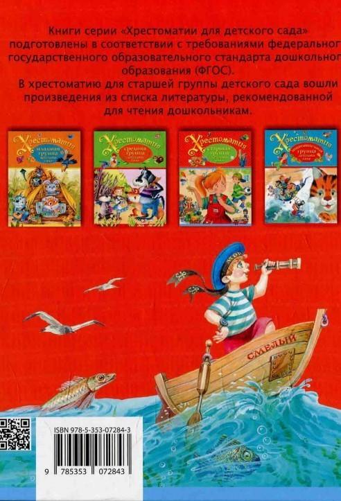 """Купить книгу """"Хрестоматия. Старшая группа детского сада"""""""