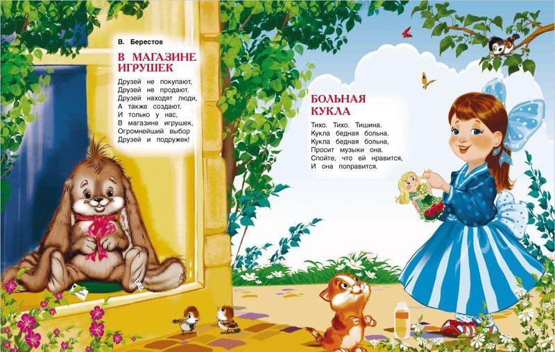 """Купить книгу """"100 стихов для детского сада"""""""