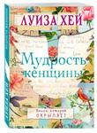 Мудрость женщины - купити і читати книгу