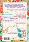 Мудрость женщины - купить и читать книгу
