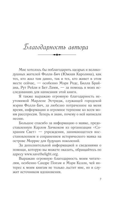 """Купить книгу """"Рапсодия ветреного острова"""""""