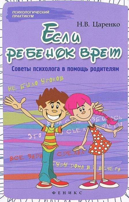 """Купить книгу """"Если ребенок врет. Советы психолога в помощь родителям."""""""