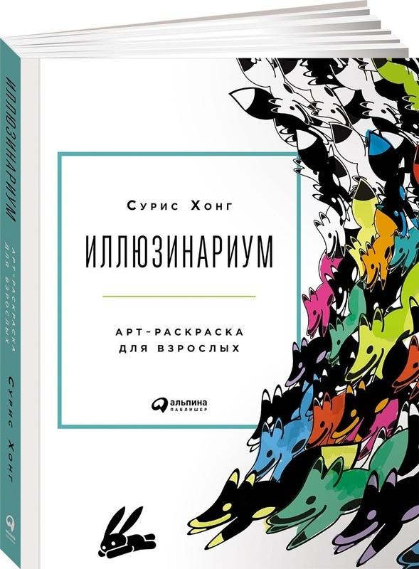 купить книгу иллюзинариум арт раскраска для взрослых в